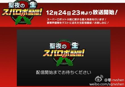 圣诞夜!NBGI、《超级机器人大战》系列重大发表!!生放送决定!!