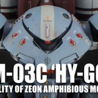 《HGUC MSM-03C 高战蟹 by sat》8月5日