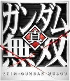 [PS3/PSV]《真‧高达无双》繁体中文版2014年1月发售