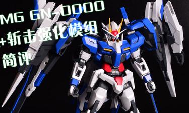 【小T简评】万代MG GN0000+GNR-010/XN RAISER斩击强化模组