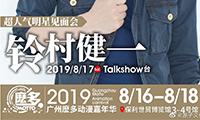 有生之年?!三位重量级男声优将出席2019麽多动漫嘉年华!